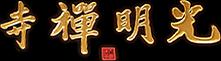 曹洞宗 大藏山光明寺